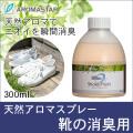 天然アロマ 靴の消臭スプレー【シューズフレッシュ】300ml詰替用(ボトル)