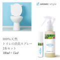 【送料込】天然アロマ トイレの消臭スプレー【トイレフレッシュ】2本セット(100ml+15ml)