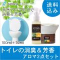 天然アロマのトイレ用芳香剤+スプレーセット アロミックforトイレット【送料無料】