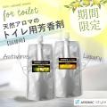 天然アロマのトイレ用芳香剤 アロミックforトイレット 詰替用(11月限定の香り)※ネコポスOK