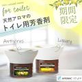 天然アロマのトイレ用芳香剤 アロミックforトイレット (11月限定の香り)