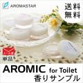 【ネコポス送料込】トイレ用 置き型アロマ【アロミックforトイレット】香りサンプル ※ネコポスOK