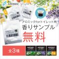 【無料】 アロミックforトイレット 香りサンプル【単品】 ※ネコポスでお届け