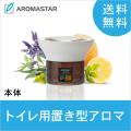 天然アロマのトイレ用芳香剤 アロミックforトイレット【送料無料】