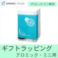 【無料】 アロミックミニ 専用 ラッピング・のし・紙袋