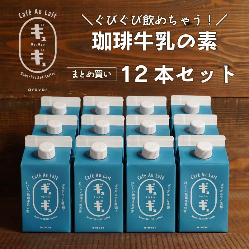 珈琲牛乳の素「ギュギュ」<5倍濃縮>500ml×12本セット