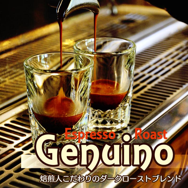 焙煎人こだわりブレンド ジェヌイーノ<深煎りブレンド>250g