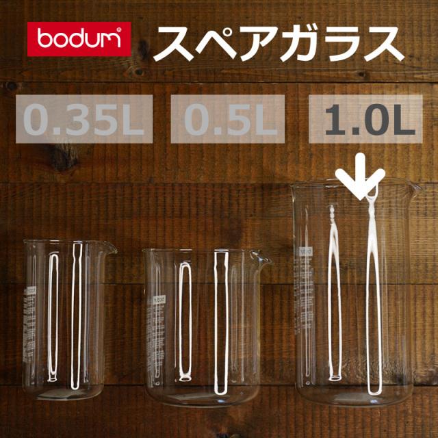 ボダムカフェプレス替えガラス1.0L