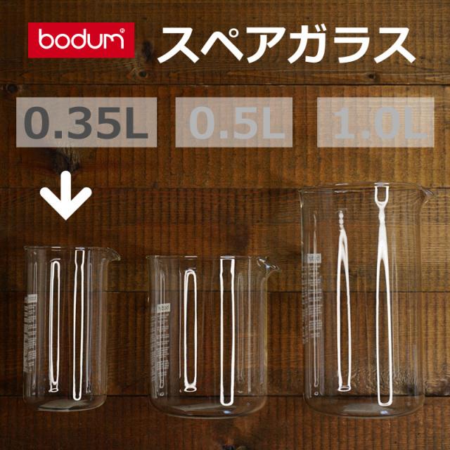 ボダムカフェプレス替えガラス0.35L