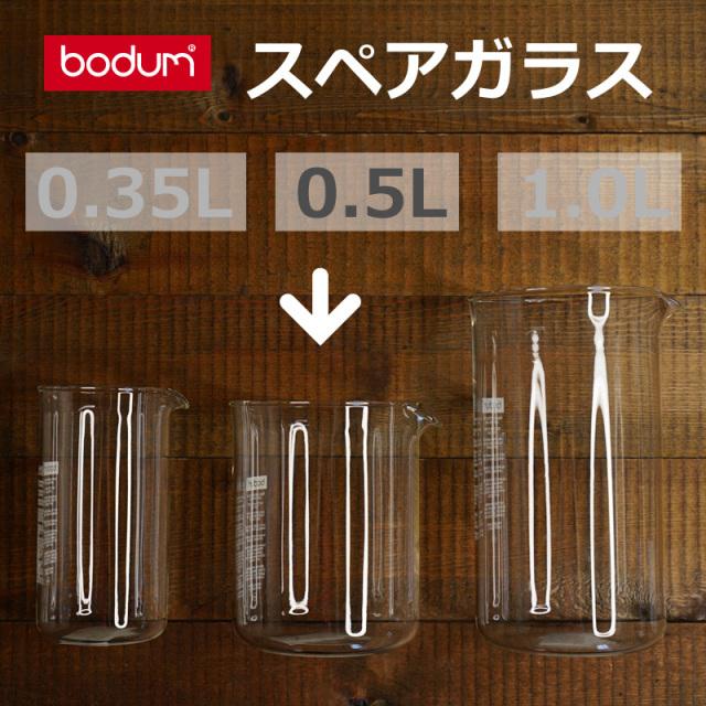 ボダムカフェプレス替えガラス0.5L