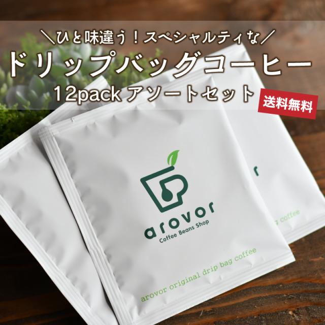 おためしドリップバッグコーヒーセット【送料無料】12袋アソート