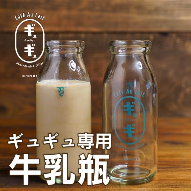 ギュギュ専用 牛乳瓶