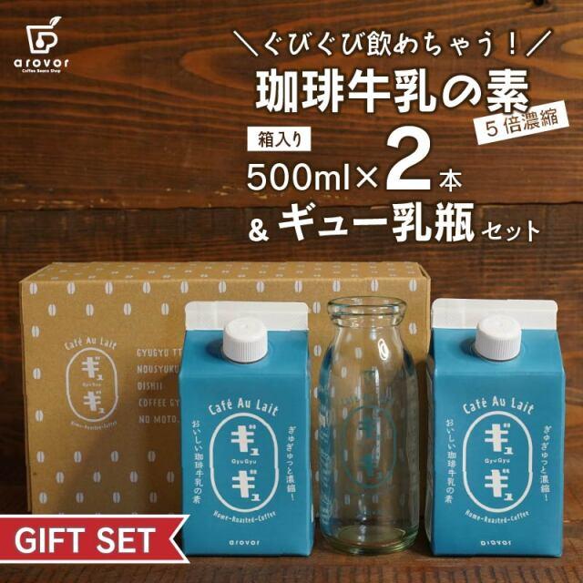 ギュギュ2本ギュー乳瓶1本セット