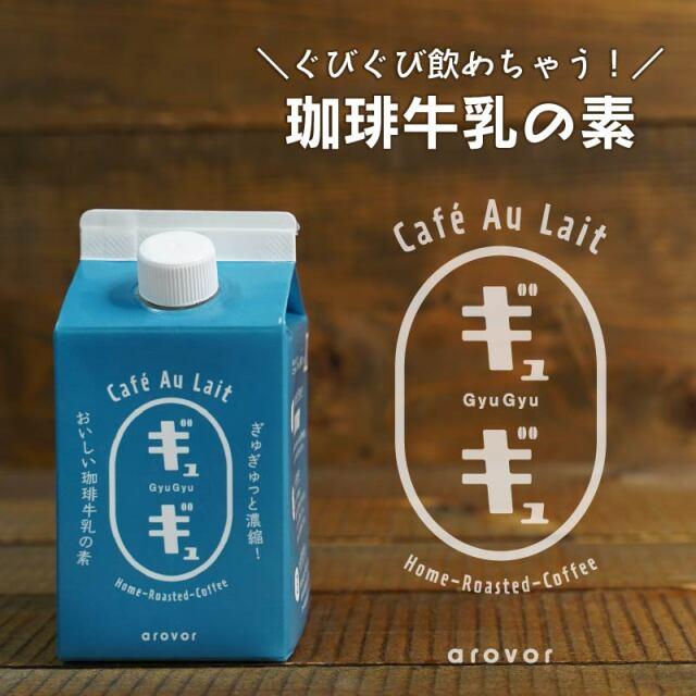 珈琲牛乳の素「ギュギュ」<5倍濃縮>500ml