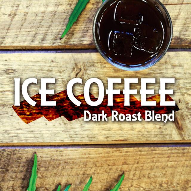 焙煎人こだわりブレンド アイスコーヒー<深煎りブレンド>100g