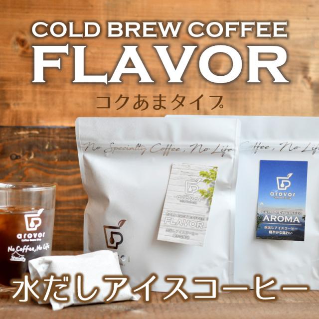水出しアイスコーヒーFLAVOR<しっかりめ>6個入り