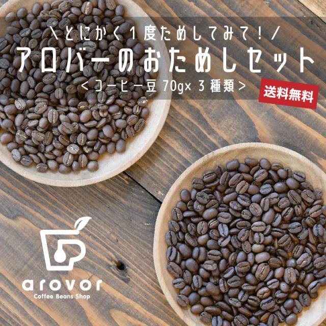 アロバーのおためしセット【送料無料】 コーヒー豆70g×3袋