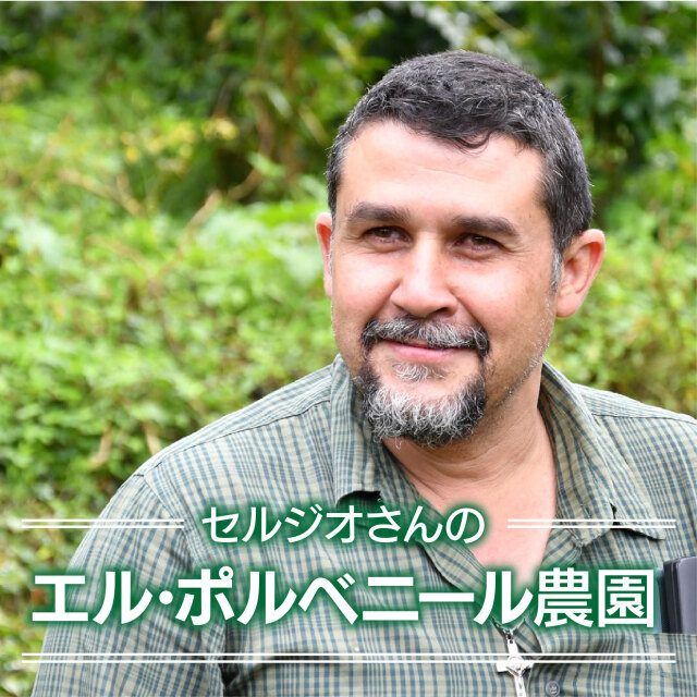 セルジオさんのエル・ポルベニール農園<ニカラグア>250g