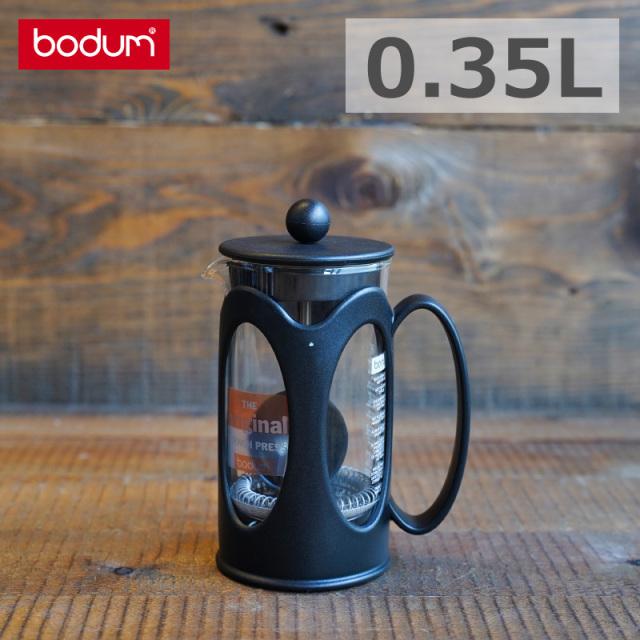 ボダムカフェプレス0.35L