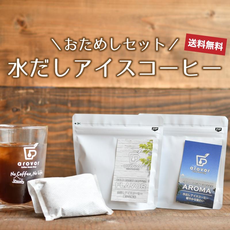 おためし水出しアイスコーヒー【送料無料】2種セット