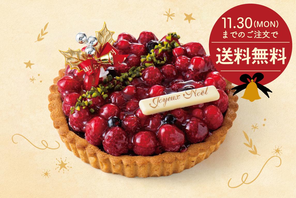 【X'mas】木苺のチョコタルト