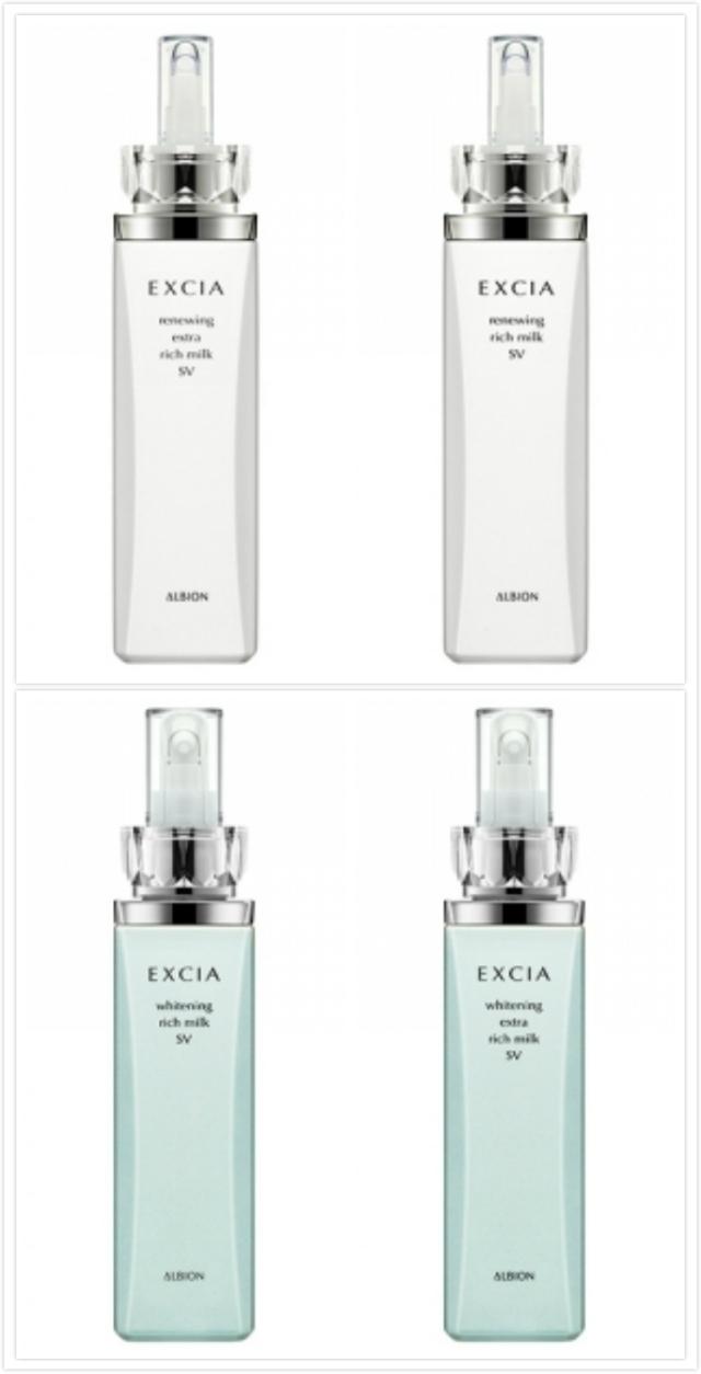 EXCIA | エクシア AL  リニューイング/エクストラ /ホワイトニング/ホワイトニング エクストラ リッチミルク SV