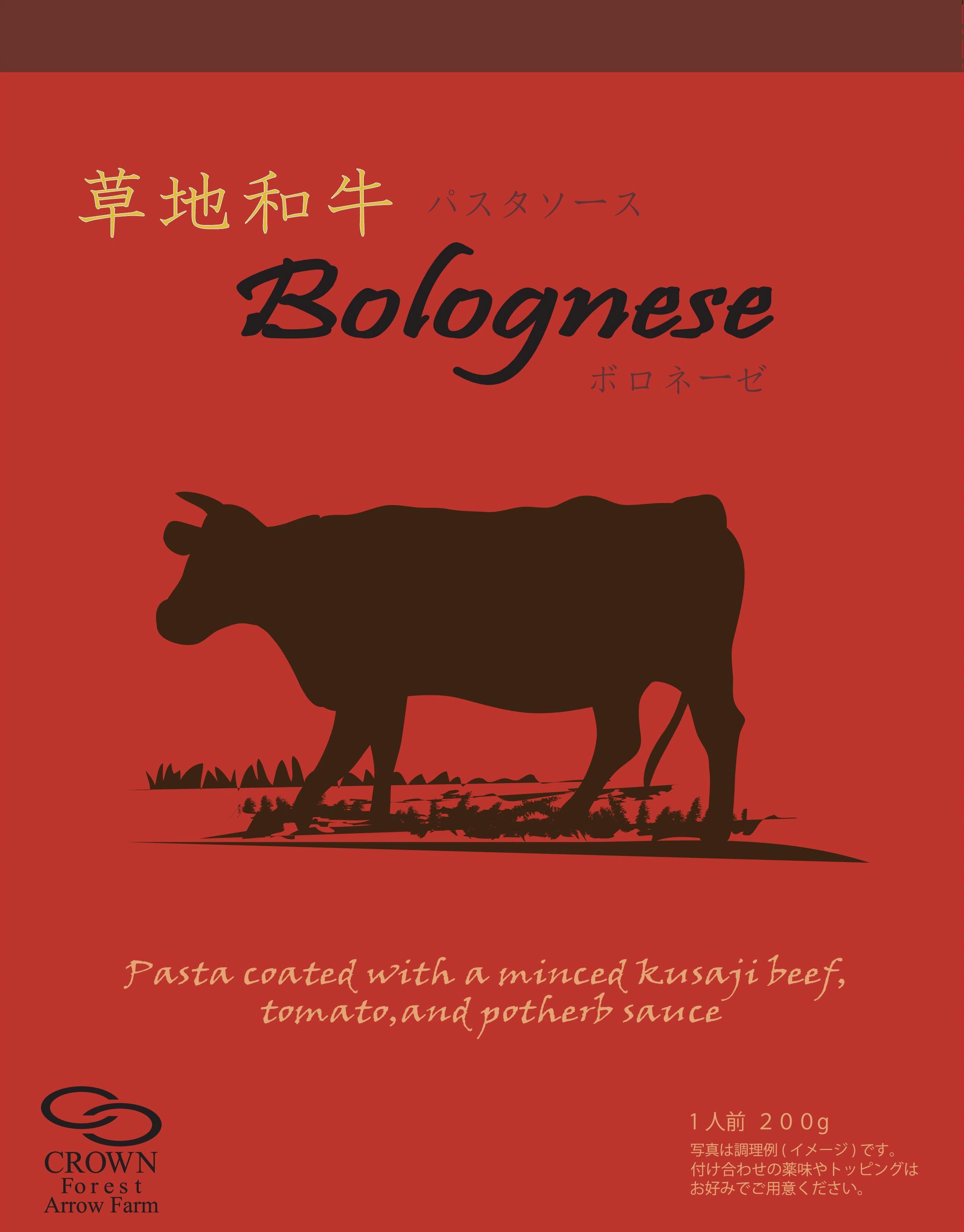 草地和牛 パスタソース ボロネーゼ ( 1人前 200g)