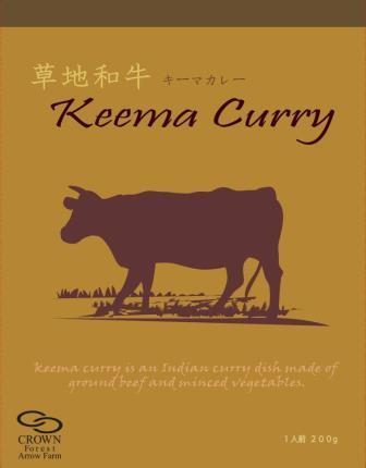 【20%off】草地和牛レトルトキーマカレー( 1人前 200g)