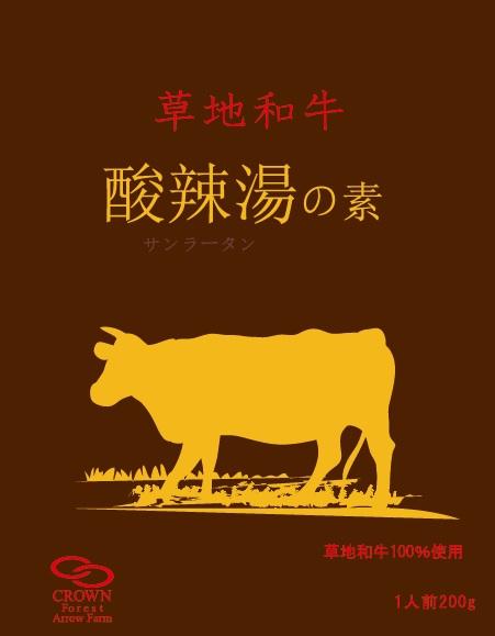 草地和牛 レトルト 酸辣湯の素