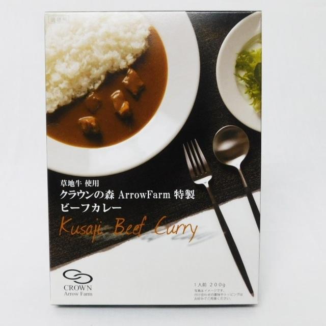 【20%off】草地牛 レトルトビーフカレー( 1人前 200g)