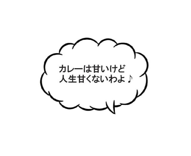 hukidashi.jpg[2020/12/02]   草地和牛 レトルト マリちゃんカレー(甘口) 吹出し