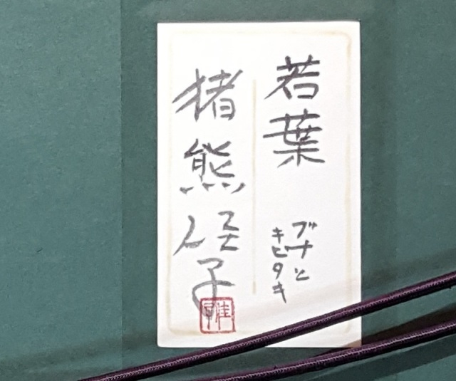 猪熊佳子 共シール