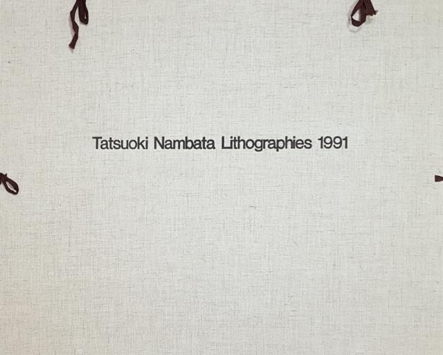 難波田龍起 『リトグラフィ集1991・生物的形象 A・B2枚セット』 リトグラフ