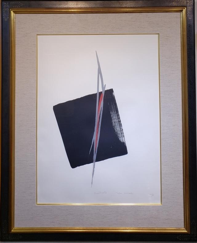 篠田桃紅 『Penetrate』 リトグラフに手彩色