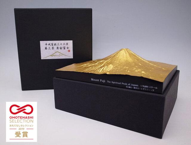 平成富嶽三十六景 第三景 黄金富士(単体モデル)