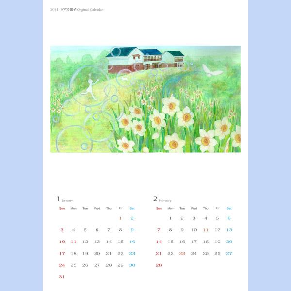 2021年グデラ朝子アートカレンダー