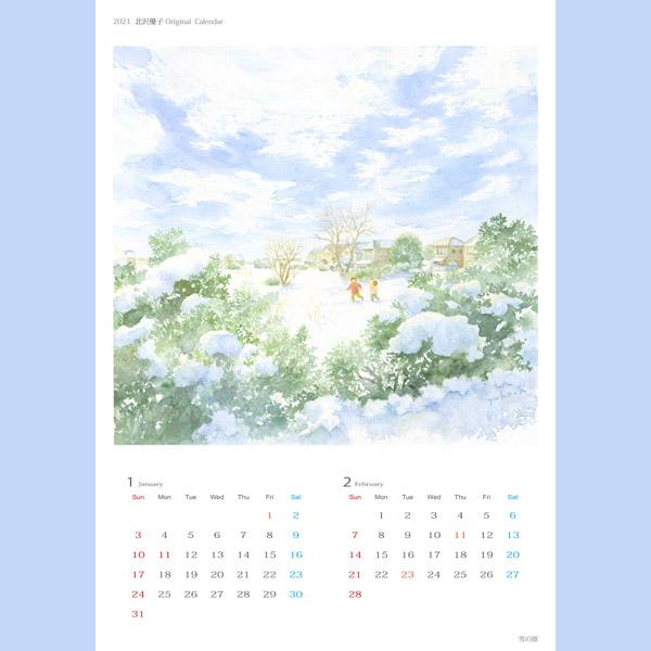2021年北沢優子アートカレンダー