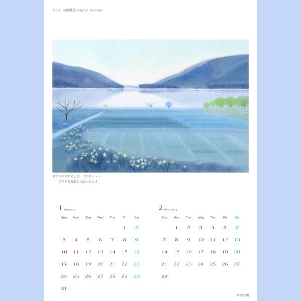 2021年大西秀美アートカレンダー
