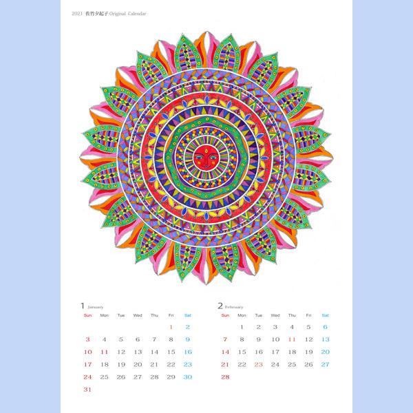 2021年佐竹夕紀子アートカレンダー