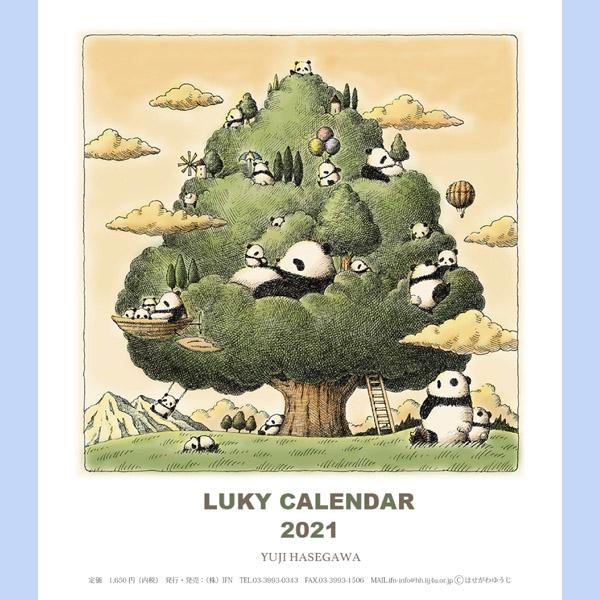 2021年はせがわゆうじCDカレンダー