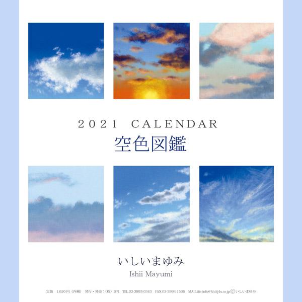 2021年いしいまゆみCDカレンダー