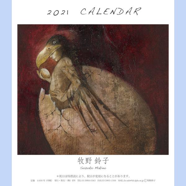 2021年牧野鈴子CDカレンダー
