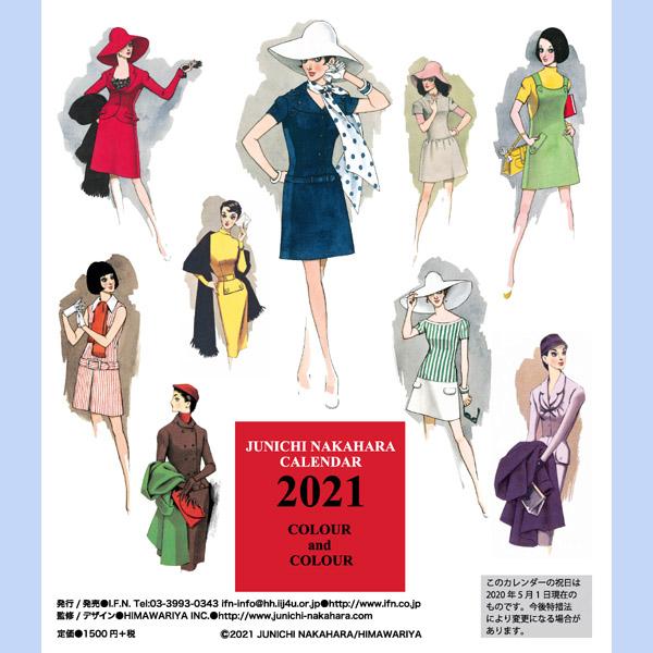 2021年中原淳一CDカレンダー