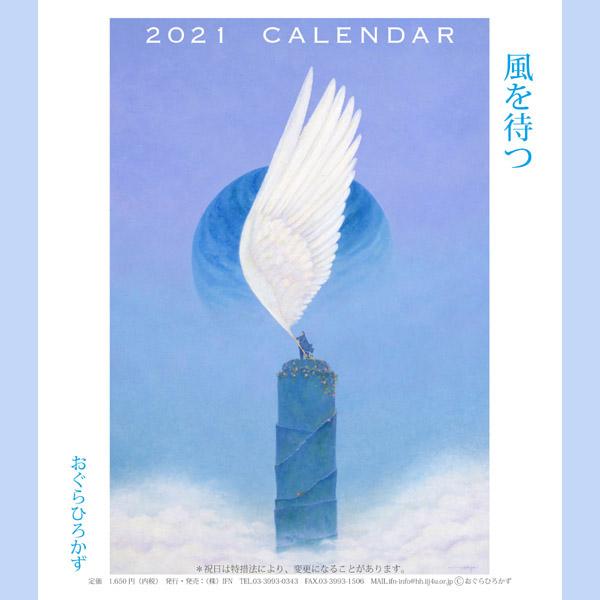 2021年おぐらひろかずCDカレンダー