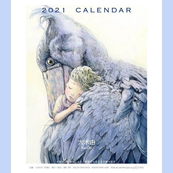2021年大木由CDカレンダー