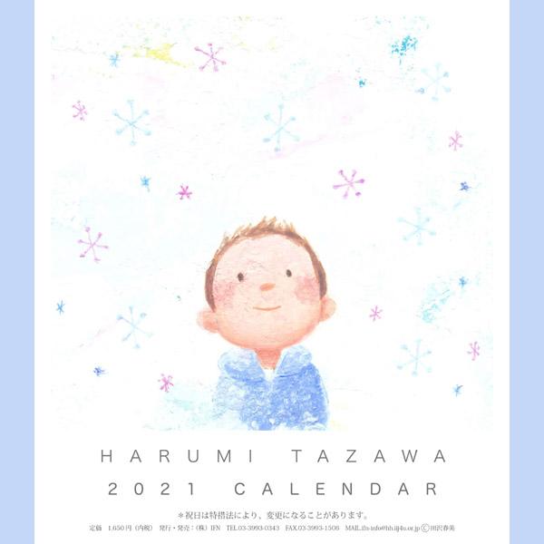 2021年田沢春美CDカレンダー
