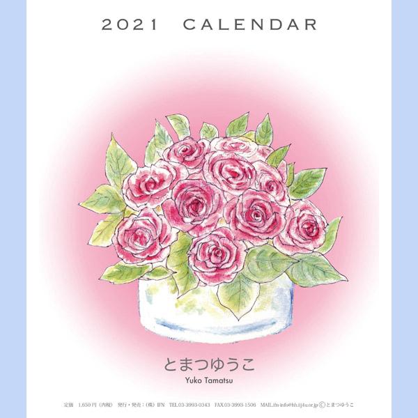 2021年とまつゆうこCDカレンダー