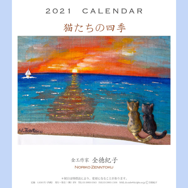 2021年全徳紀子CDカレンダー