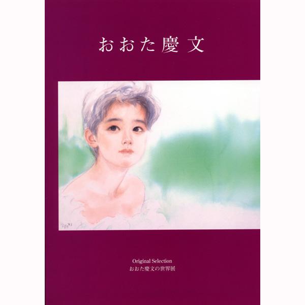 1998年おおた慶文図録