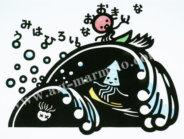 雨宮尚子の版画「うみ」